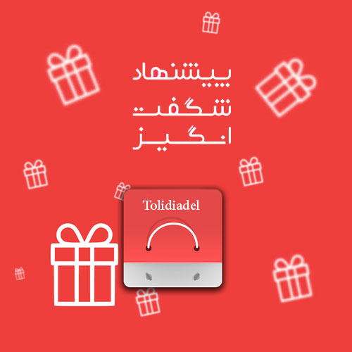 فروشگاه اینترنتی تولیدی پوشاک عادل